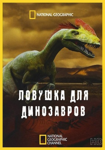 NG: Ловушка для динозавров (Западня для динозавров) / Dino Deathtrap (2007) HDTV [H.264 / 1080i-LQ]