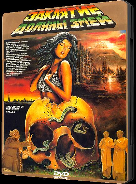 Заклятие долины змей / Klatwa doliny wezy (1987) DVDRip-AVC | D