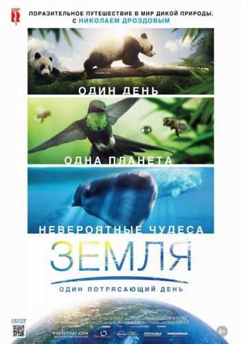 Земля: Один потрясающий день / Earth: One Amazing Day (Ричард Дэйл / Richard Dale, Фань Лисинь / Fan Lixin, Питер Веббер / Peter Webbern) [2017, документальный, BDRip]