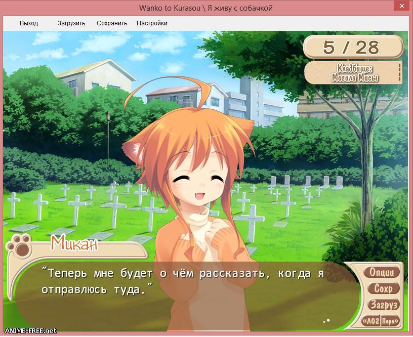 Wanko to Kurasou [2006] [Cen] [VN] [RUS,JAP] H-Game