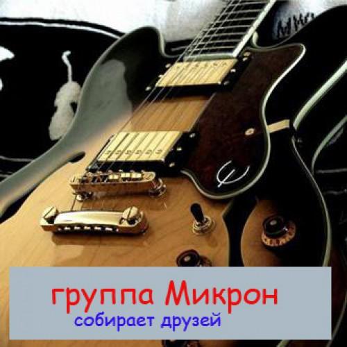 Сборник - Группа Микрон собирает друзей 10. Мелодии и ритмы зарубежной эстрады (2018) MP3
