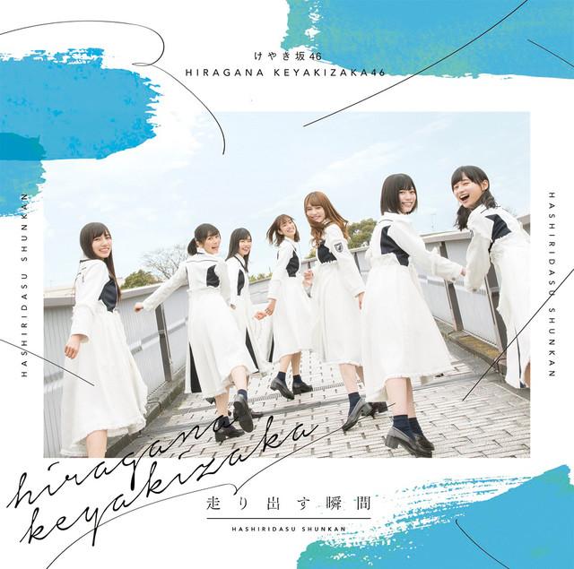 20180620.1537.13 Keyakizaka46 - Hashiridasu Shunkan (Complete edition) (FLAC) cover 3.jpg