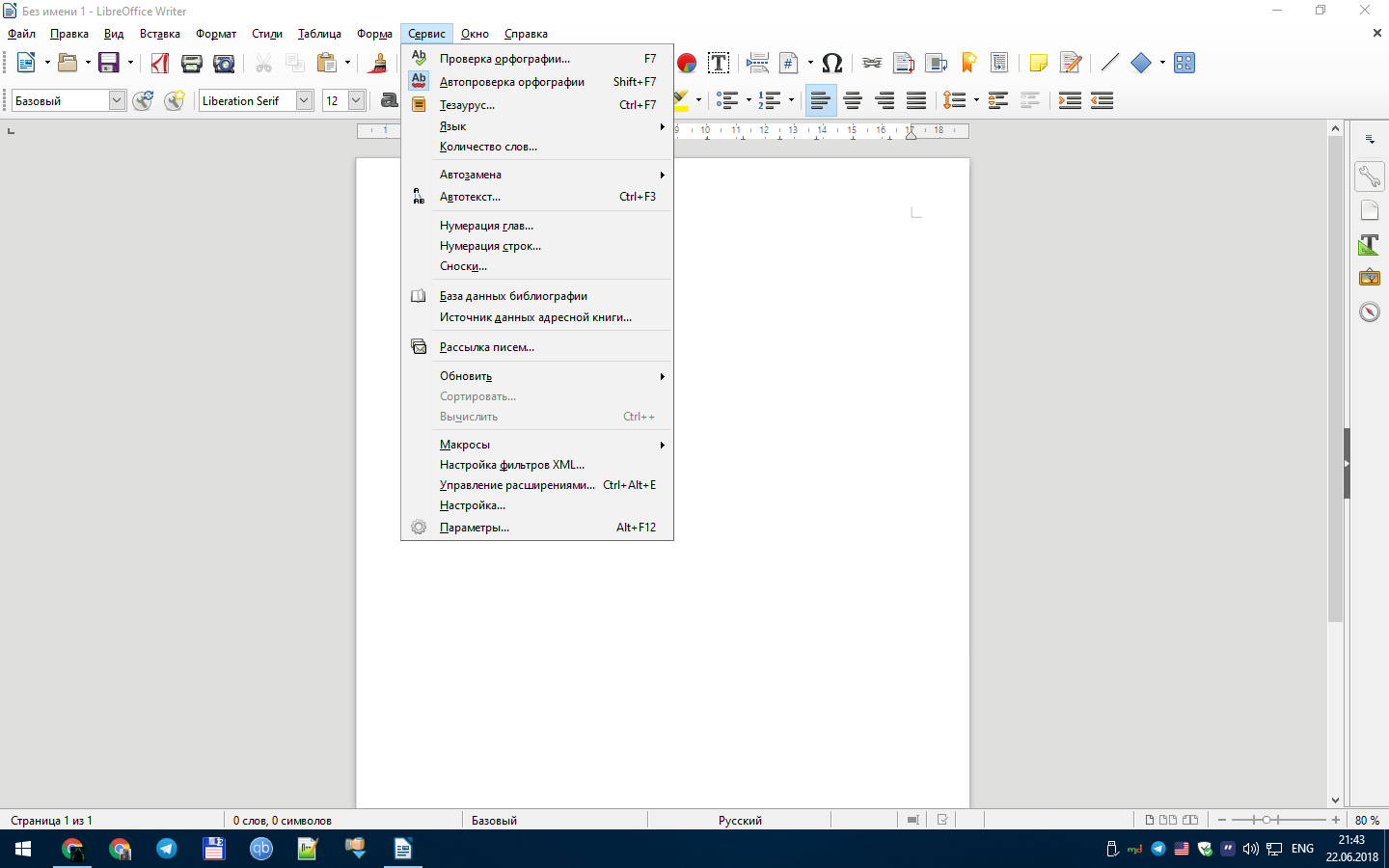 LibreOffice [v6.1.1.2] Stable (2018/PC/Русский)
