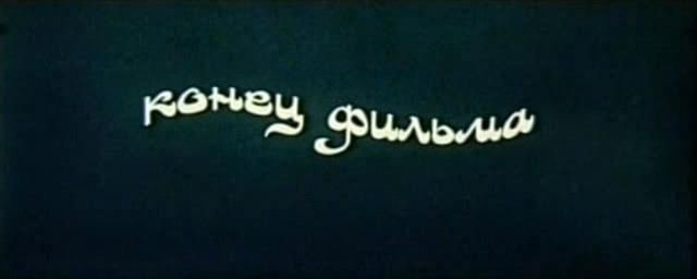 Тайна поющего острова (1980) [SATRip].avi_snapshot_01.01.20.png