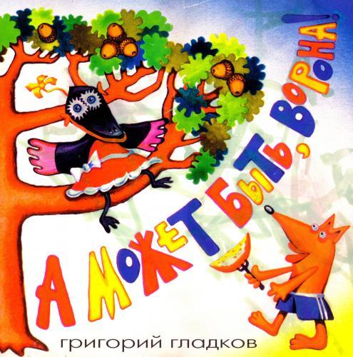 Григорий Гладков - А может быть, ворона! (1994) [FLAC Lossless image + .cue]<Детские песни>