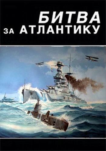 Битва за Атлантику (2017-2018) WEBRip (5 серий из ??) (Обновляемая)