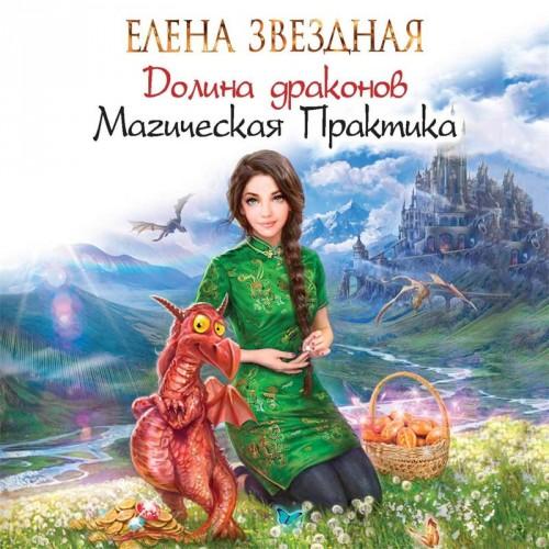 Елена звёздная скачать книги бесплатно, книги автора елена звёздная.