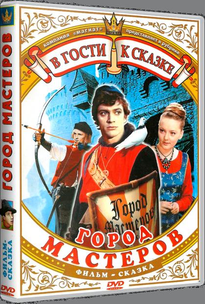 Город мастеров (1965) DVDRip-AVC от KORSAR