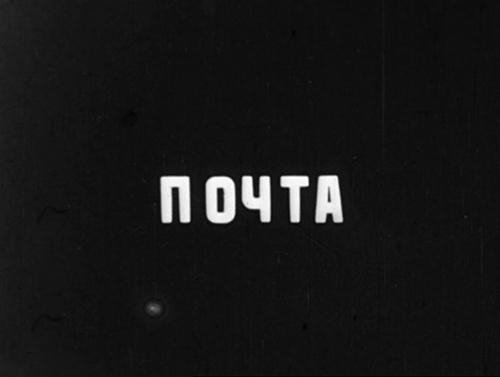 Почта (Михаил Цехановский) [1929, СССР, мультфильм, DVB]
