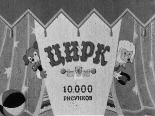 Цирк (Александр Синицын, Виталий Сюмкин) [1940, СССР, мультфильм, DVB]