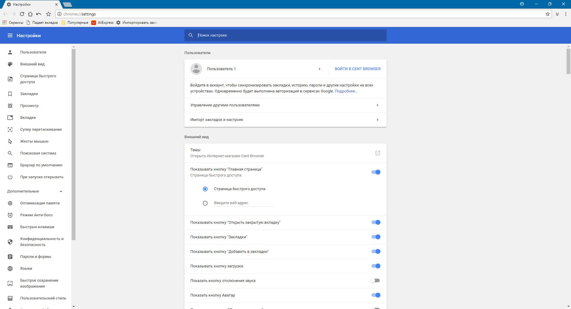 Cent Browser [3.6.8.99] (2018/PC/Русский), + Portable