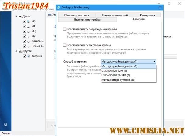 Auslogics File Recovery 8.0.13.0 Final [RePack & Portable] [2018 / РС / RUS / ENG / MULTi]