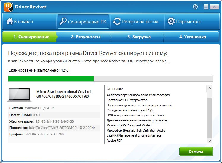 ReviverSoft Driver Reviver [5.31.0.14] (2019/PC/Русский), RePack & Portable by TryRooM