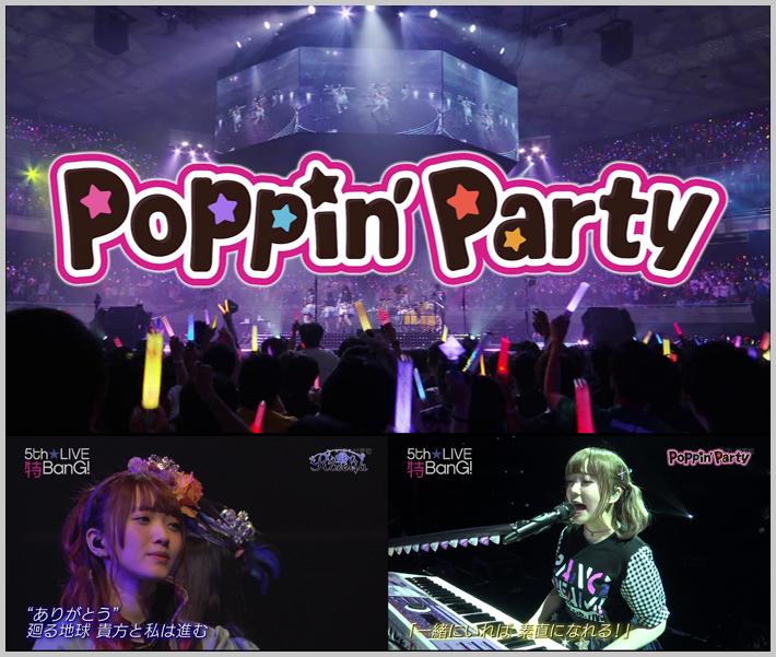 20180730.1232.1 BanG Dream! - 5th LIVE Special BanG! (TV Aichi 2018.07.30) (JPOP.ru).ts.png