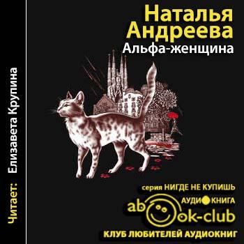 Андреева Наталья – Альфа-женщина [Крупина Елизавета, 2018, 96 kbps, MP3]