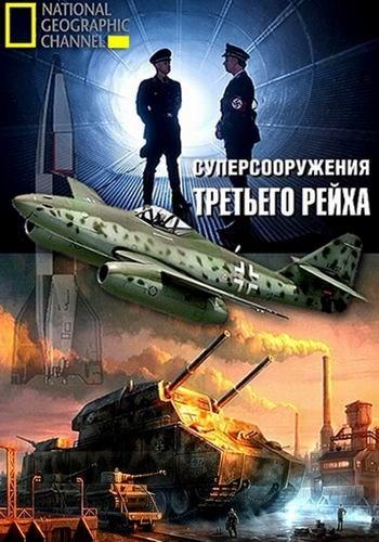 NG. Суперсооружения Третьего рейха: Война с Америкой / Nazi Megastructures - 5 (America's War) (2019) HDTVRip [H.264/720p-LQ] (5 сезон: 1 серия из 6) (Обновляемая)