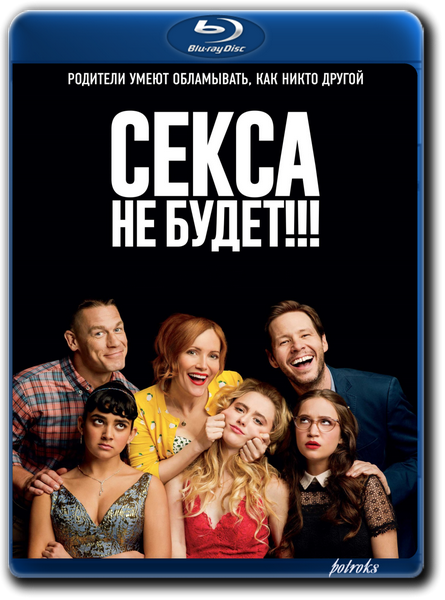 Секса не будет!!! / Blockers (2018) BDRip 720p от HELLYWOOD | Лицензия