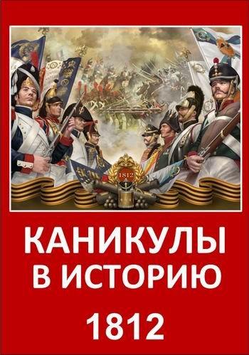 Каникулы в историю. 1812 год (2012) SATRip (6 серий из 6)
