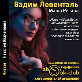 Левенталь Вадим – Маша Регина [Казначеева Наталья, 2018, 96 kbps, MP3]