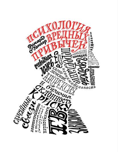Ричард О'Коннор - Психология вредных привычек (2015) PDF, FB2