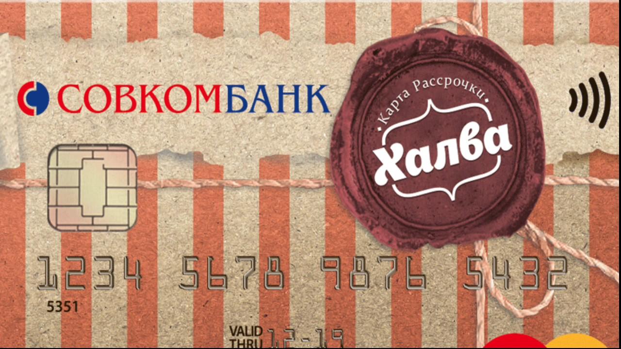 unikalnaya-karta-ot-sovkombanka