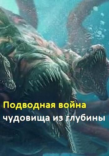 Подводная война: чудовища из глубины (2018) SATRip