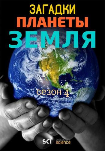 Discovery: Загадки планеты Земля / What on Earth? (2017) HDTVRip [H.264/720p-LQ] (сезон 4, эпизоды 18 из 18) [50 fps] (Обновляемая)