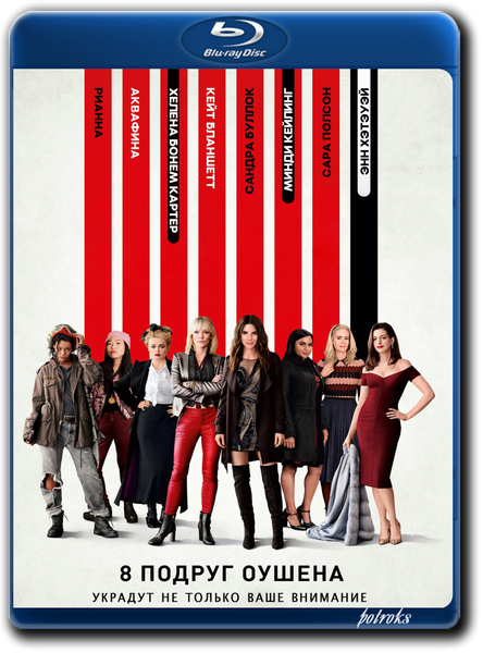 8 подруг Оушена / Ocean's Eight (2018) BDRip 720p от HELLYWOOD | Лицензия