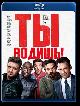 Ты водишь! / Tag (2018) BDRemux 1080p | Лицензия