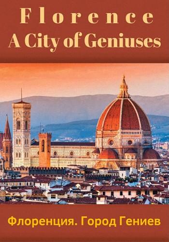 Флоренция. Город Гениев / Florence. A City of Geniuses (2014) DVB
