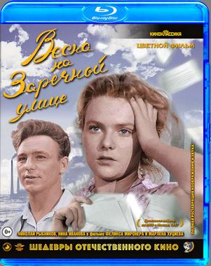 Весна на Заречной улице (1956) BDRip 720p от KORSAR | Цветная версия