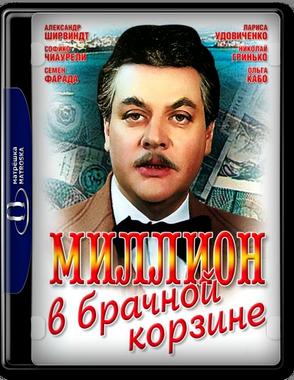 Миллион в брачной корзине (1985) HDTVRip 720p | KORSAR