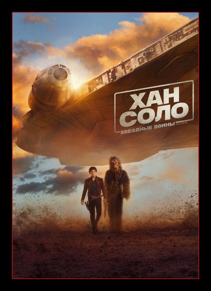 Хан Соло: Звёздные Войны. Истории / Solo: A Star Wars Story (Рон Ховард / Ron Howard) [2018, США, фантастика, фэнтези, боевик, приключения,HDRip] Dub + Sub