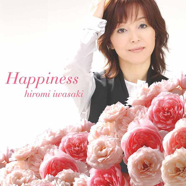 20180919.0813.01 Hiromi Iwasaki - Happiness (2004) cover.jpg