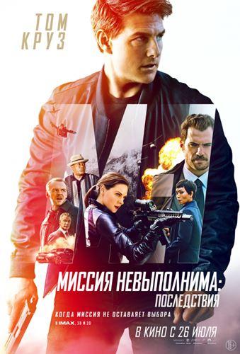Миссия невыполнима: Последствия / Mission: Impossible - Fallout (2018) WEBRip [UKR, EN / Kor Sub]