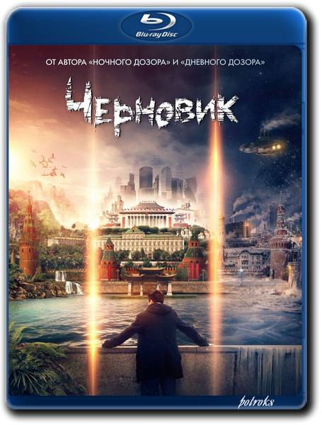 Черновик (2018) BDRip-AVC от HELLYWOOD | GER Transfer | Лицензия