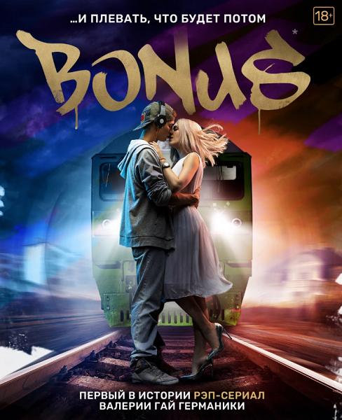 Бонус [1-3 серии из 16] (2018) WEBRip