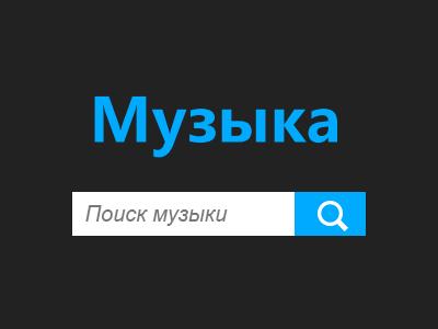 Новинки mp3 музыка скачать.