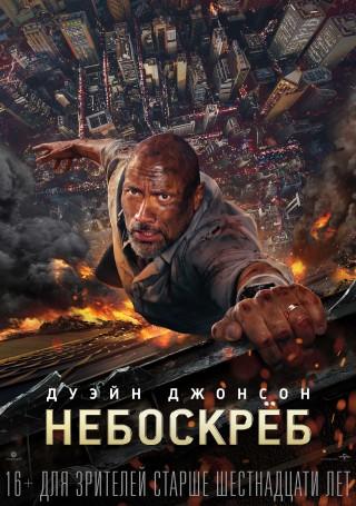 Небоскрёб  (2018) WEB-DL 1080p | iTunes