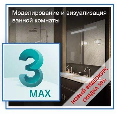 Константин Тимофеев | Видеокурс «Моделирование и визуализация ванной комнаты в 3ds Max» (2017) PCRec [H.264/1080p-LQ]