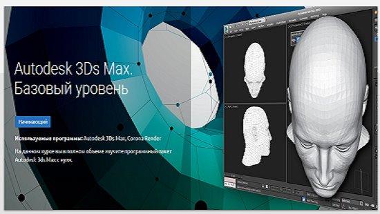 Дмитрий Смирнов | Knower School: Autodesk 3Ds Max. Базовый уровень (2018) PCRec [H.264]