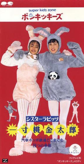 20181003.1905.11 Sister Rabbits - Issun Momo Kintarou (1995) (M4A) cover.jpg