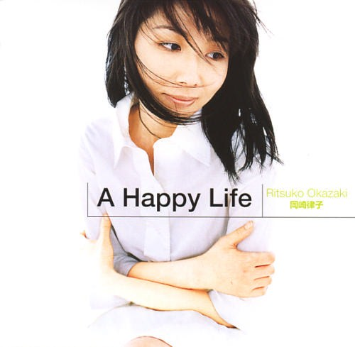 20181009.2002.08 Ritsuko Okazaki - A Happy Life (album) (1996) cover.jpg