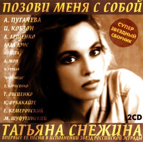 Татьяна Снежина - Позови меня с собой (1997) [FLAC|Lossless|image + .cue]<Pop>