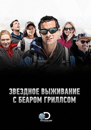 Discovery: Звездное выживание с Беаром Гриллсом / Running Wild with Bear Grylls (2018) HDTVRip [H.264/720p-LQ] (сезон 4, эпизоды 1-8 из 8) [50fps]