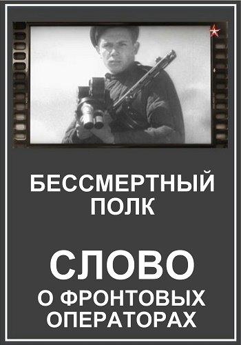 Бессмертный полк. Слово о фронтовых операторах (2018) SATRip (2 серии из 2)