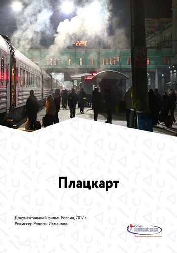 Плацкарт (Third-class travel) (2017) HDRip [H.264/1080p-LQ]