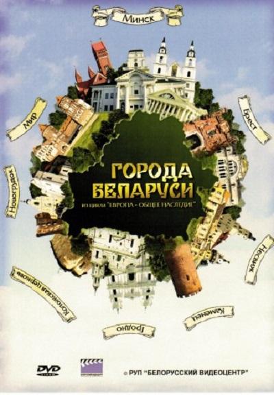Города Беларуси (2000) DVDRip