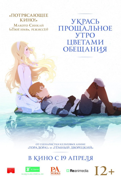 Sayonara no Asa ni Yakusoku no Hana o Kazarou | Maquia: When the Promised Flower Blooms | Укрась прощальное утро цветами обещания [2018, Movie] BDrip 1080p rus