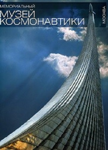 Музей космонавтики (2013) SATRip